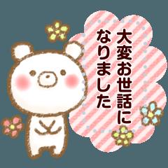 [LINEスタンプ] しろくまさん☆ほのぼのスタンプ 5
