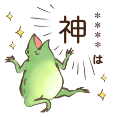 何かを推してる鳥獣戯画【カスタム版】