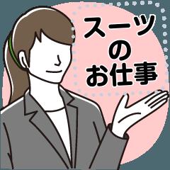 [LINEスタンプ] スーツのお仕事メッセージスタンプ女性Ver.