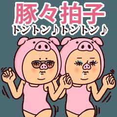 [LINEスタンプ] ダジャレぷりてぃツイン4