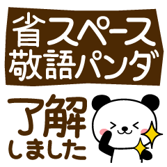 敬語パンダ♡省スペース