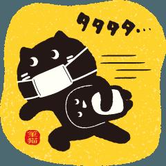 めちゃ動く!!!! 筆猫で伝えよう !!!!! 2