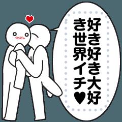 [LINEスタンプ] 愛してる。恋してる。メッセージ。10