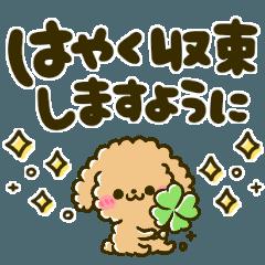 コロナ感染予防スタンプ♡トイプー
