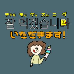 スタンプで韓国語レッスン(挨拶)