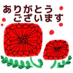 北欧風なお花【丁寧な気持ち大きめ文字】