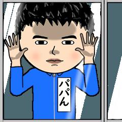 [LINEスタンプ] パパんの芋ジャージ姿♂※顔被らない