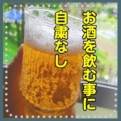 【100文字迄】ビール☆家飲み