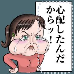 泣き・涙のメッセージ