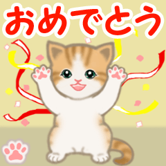 [LINEスタンプ] ちび猫 おめでとうスタンプ