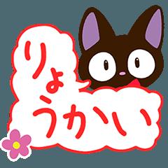やさしいクロネコ【基本スタンプ編】