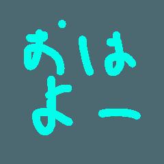 実用性のある手書きスタンプ1