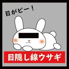 [LINEスタンプ] 目がピー!目隠し線ウサギ