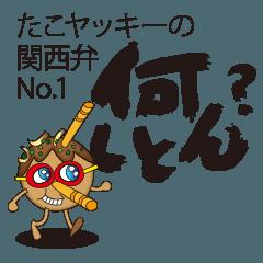 たこヤッキーの関西弁No.1