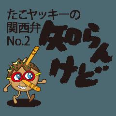 たこヤッキーの関西弁No.2