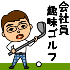 会社員、趣味ゴルフ