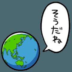しゃべる地球