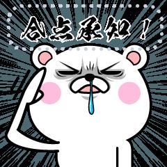 [LINEスタンプ] ぜんりょくまさん3(めっせーじ)