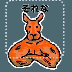 筋肉カンガルーと幸せクアッカワラビー