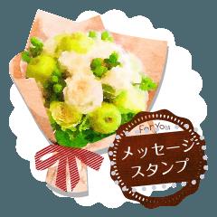 花束メッセージ✿贈る言葉