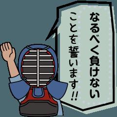 メッセージ!剣道稽古ちゅー
