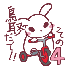 [LINEスタンプ] 因幡の白兎・葵ちゃん〜鳥取弁篇4〜