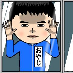 [LINEスタンプ] おやじの芋ジャージ姿♂※顔被らない