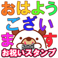 ぽっちゃりくまの動くスタンプ 2 お祝い編