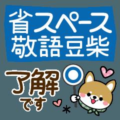 敬語豆柴♡柴犬省スペース