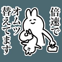 動くよ!ありまの子育てうさぎ(明朝体)