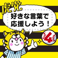 [LINEスタンプ] 行くぞ!虎党野球応援メッセージスタンプ4 (1)