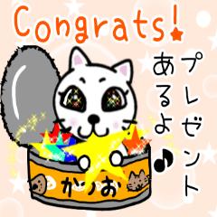 白猫のPちゃん♪お祝い言葉☆彡