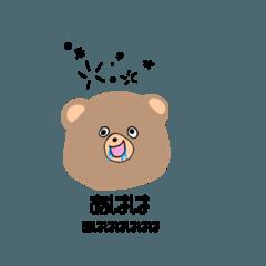 てきとーなくまちゃん 01
