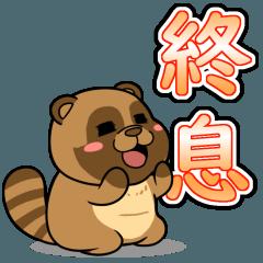 太っちょたぬき【コロナ終息編】
