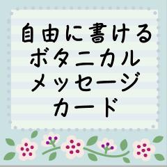 ボタニカル・メッセージカード