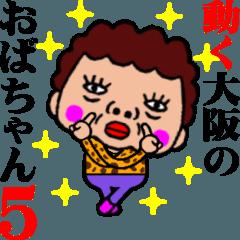 こてこて動く!大阪のおばちゃん5