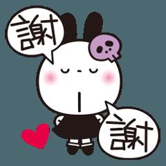 [LINEスタンプ] 不器用に恋する♥️毒うさちゃん_中国繁体