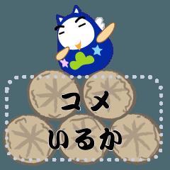 [LINEスタンプ] 金沢の起き上がりねん メッセージ(男編)