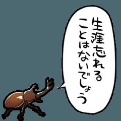 しゃべるカブトムシ
