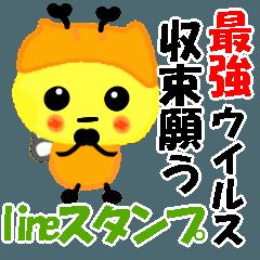 [LINEスタンプ] 危険ウイルスに負けるなスタンプ!!