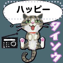 [LINEスタンプ] 猫タイソウ
