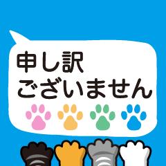 動く!!猫の手【敬語スタンプ】