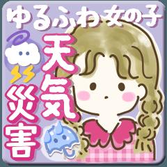 ♡ゆるふわ女の子♡天気・災害用スタンプ♡