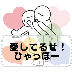 [LINEスタンプ] 愛してる。恋してる。メッセージ。17