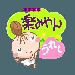 Hanaちゃん*カスタム*ほんまええやん関西弁