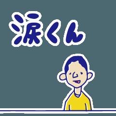 「涙くん」ーマンガ2019公式スタンプー