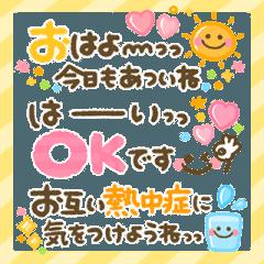 可愛い♡夏のメッセージ♡