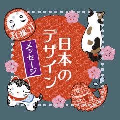 日本のデザイン(メッセージ)
