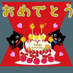 お誕生日★お祝いメッセージ【黒猫☆動く】