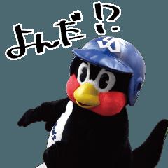 つば九郎の『動く』スタンプ 第2弾